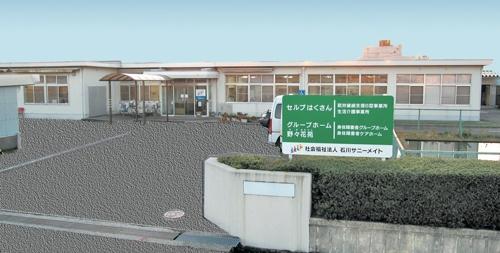 石川サニーメイト正面